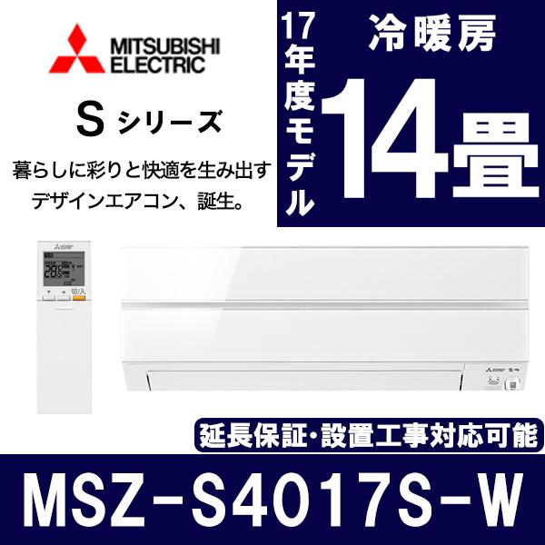 Sシリーズ [エアコン(主に18畳用・単相200V)] 【早期取付キャンペーン実施中】 【送料無料】 MITSUBISHI MSZ-S5618S-W 霧ヶ峰 パウダースノウ