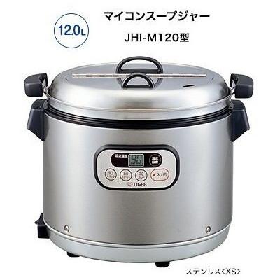 【送料無料】TIGER JHI-N120-XS [業務用 マイコンスープジャー (12.0L)]