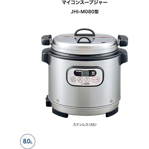 【送料無料】TIGER JHI-N080-XS [業務用 マイコンスープジャー (8.0L)]