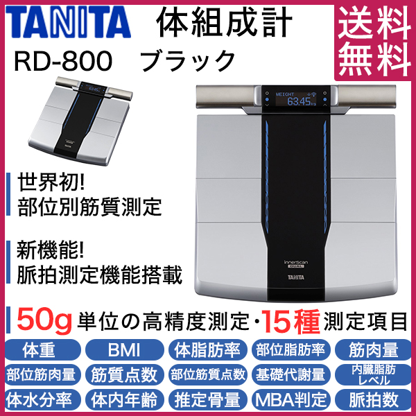 【送料無料】タニタ 体重計 RD-800-BK ブラック TANITA インナースキャン 体組成計 RD800 日本製 バックライト 体重50g単位 Bluetooth iphone Android スマホ対応 アプリ 筋トレ 脈拍測定 ダイエット 減量