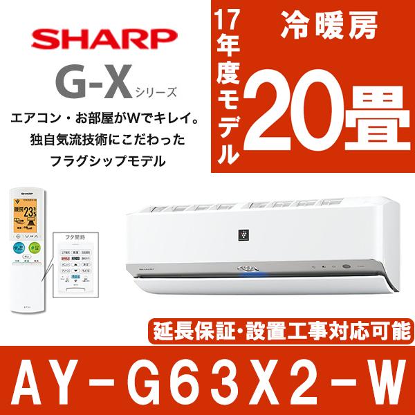 【送料無料】シャープ (SHARP) AY-G63X2-W ホワイト系 G-Xシリーズ [エアコン (主に20畳・単相200V対応)]高濃度プラズマクラスター25000 脱臭 部屋干し 扇風機 清潔 人感センサー 省エネ スピード フィルター自動掃除