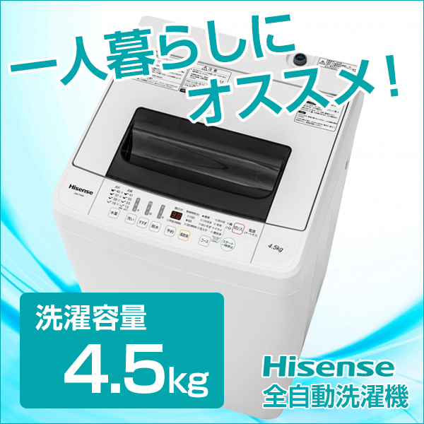 【送料無料】Hisense ハイセンス HW-T45A [全自動洗濯機 4.5kg] コンパクト 小型 シンプル 少量 静か 学生 社会人 独身 単身 一人暮らし 引越 引っ越し 事務所 仮設 縦型 設置可能 新生活 風乾燥 洗剤ポケット★メーカー1年保証付