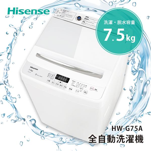 Hisense ハイセンス HW-G75A ホワイト [全自動洗濯機 (7.5kg)] 一人暮らし 7キロ以上 まとめ洗い 新生活 単身 出張 学生 独身 大学 寮 1人 スリム コンパクト 簡易乾燥 ガラスドア ふたロック チャイルドロック