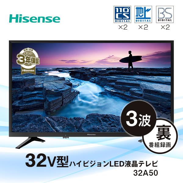 【送料無料】Hisense ハイセンス 32A50 [32V型 地上・BS・110度CSデジタル ハイビジョン 直下型LED 液晶テレビ] 32インチ 32型 裏録 外付けHDD録画対応 3波 一人暮らし 学生 単身 出張 壁掛け対応 PCモニター 映画 ゲーム