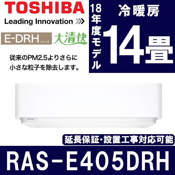 【送料無料】東芝 RAS-E405DRH-W [エアコン(主に14畳用)] グランホワイト 大清快 E-DRHシリーズ PM0.1 PM2.5 お掃除機能 プラズマ 空気清浄 花粉 ホコリ カビ 細菌 除湿 省エネ