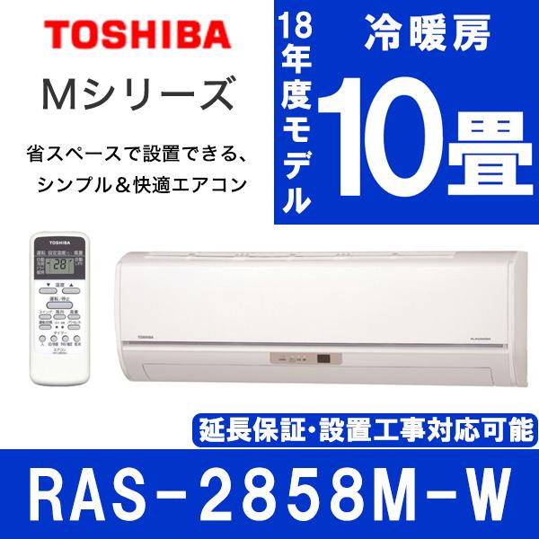 【送料無料】東芝 RAS-2858M-W ムーンホワイト [エアコン (主に10畳用)] 2018年モデル コンパクト シンプル 快適 除湿 快眠 セルフクリーン