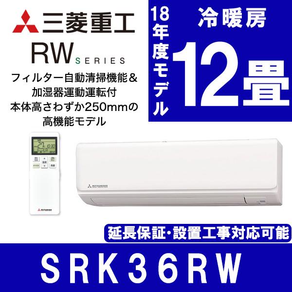 【送料無料】三菱重工 SRK36RW [エアコン(主に12畳用)] RWシリーズ ビーバーエアコン フィルターお掃除 2018年モデル リビング 居間 コンパクト 省エネ 内部クリーン ランドリー除湿 快適 花粉 100V