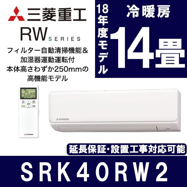 【送料無料】三菱重工 SRK40RW2 [エアコン(主に14畳用・200V対応)] RWシリーズ ビーバーエアコン フィルターお掃除 2018年モデル リビング 居間 コンパクト 省エネ 内部クリーン ランドリー除湿 快適 花粉