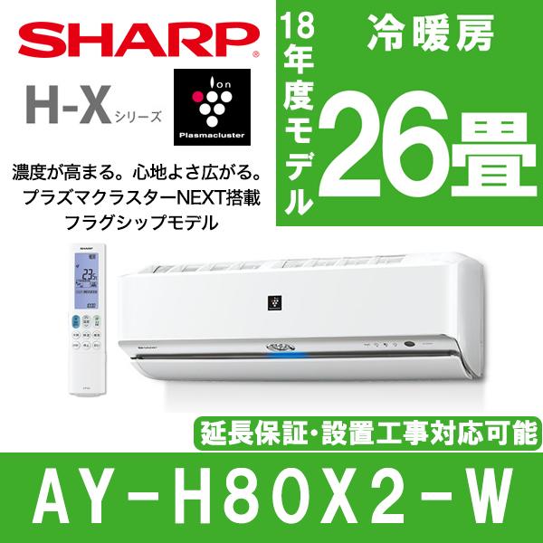 【送料無料】 エアコン シャープ AY-H80X2-W  26畳 プラズマクラスター NEXT 2018年モデル リモコン付 リビング 洋室 和室 室内機 工事 工事可 設置可 ayh 冷房 暖房 冷暖房 除湿 単相200V 2018年モデル SHARP