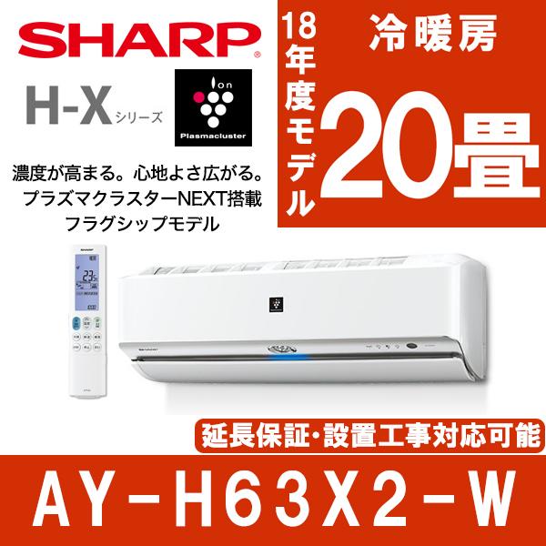 【送料無料】SHARP AY-H63X2-W ホワイト系 H-Xシリーズ [エアコン(主に20畳用・単相200V)]