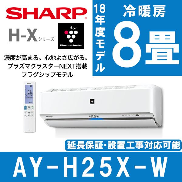 【送料無料】SHARP AY-H25X-W ホワイト系 H-Xシリーズ [エアコン(主に8畳用)]