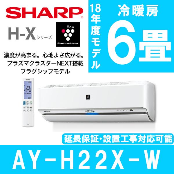 【送料無料】SHARP AY-H22X-W ホワイト系 H-Xシリーズ [エアコン(主に6畳用)]