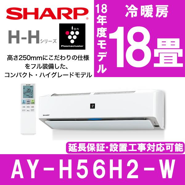 【送料無料】 エアコン シャープ AY-H56H2-W 18畳 プラズマクラスター 25000 2018年モデル リモコン付 リビング 子供部屋 寝室 洋室 和室 室内機 工事 工事可 設置可 ayh 冷房 暖房 冷暖房 除湿 200V SHARP