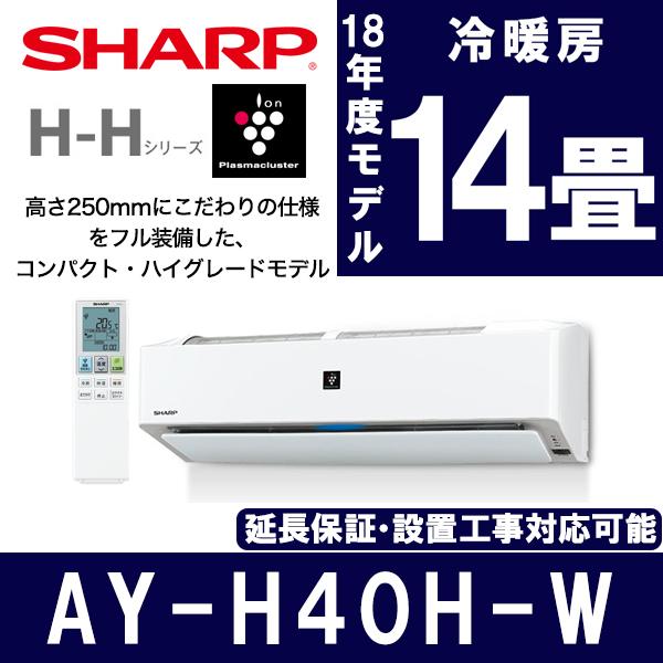 【送料無料】 エアコン シャープ AY-H40H-W 14畳 プラズマクラスター 25000 2018年モデル リモコン付 リビング 子供部屋 寝室 洋室 和室 室内機 工事 工事可 設置可 ayh 冷房 暖房 冷暖房 除湿 100V SHARP