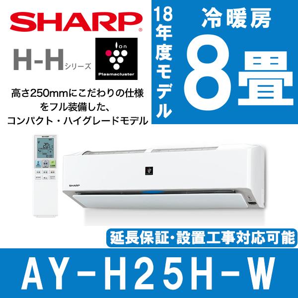 【送料無料】 エアコン シャープ AY-H25H-W 8畳 プラズマクラスター 25000 2018年モデル リモコン付 子供部屋 寝室 洋室 和室 室内機 工事 工事可 設置可 ayh 除菌 冷房 暖房 冷暖房 除湿 エアコン 100V SHARP