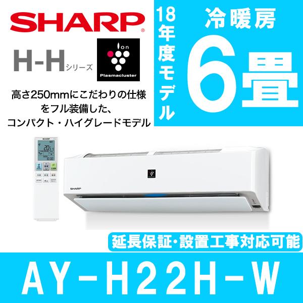 【送料無料】 エアコン シャープ AY-H22H-W 6畳 プラズマクラスター 25000 2018年モデル リモコン付 子供部屋 寝室 洋室 和室 室内機 工事 工事可 設置可 ayh 除菌 冷房 暖房 冷暖房 除湿 エアコン 100V SHARP
