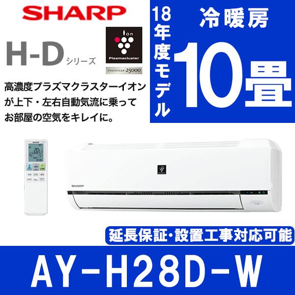 【送料無料】SHARP AY-H28D-W ホワイト系 H-Dシリーズ [エアコン(主に10畳用)]