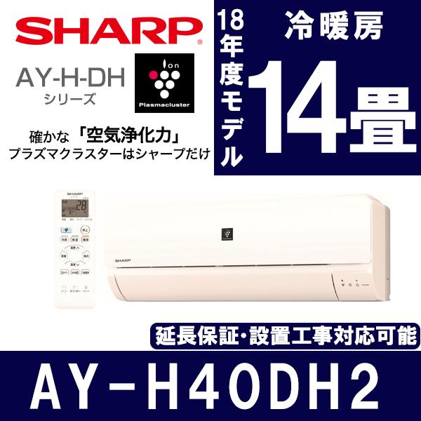 【送料無料】シャープ AY-H40DH2 [エアコン (主に14畳用・200V対応)] プラズマクラスター7000 2018年モデル AY-H-DHシリーズ 寝室 リビング ayh40dh2 スタンダード 除菌 脱臭 内部クリーン カビ対策