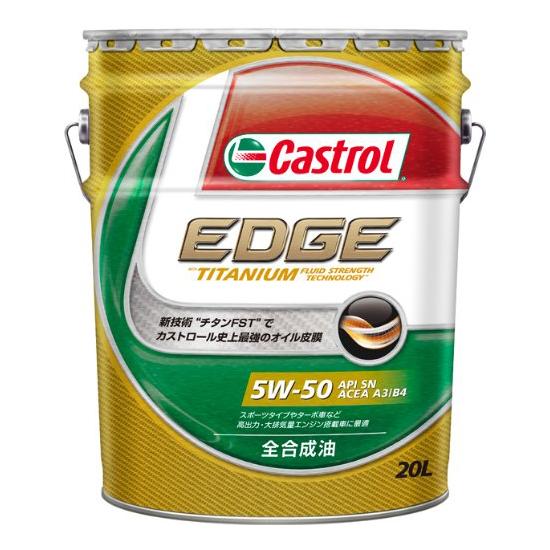 【送料無料】CASTROL EDGE 5W-50 20L EDGEシリーズ [エンジンオイル(20L)]