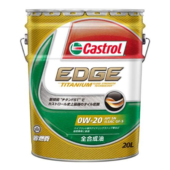 【送料無料】CASTROL EDGE 0W-20 20L EDGEシリーズ [エンジンオイル(20L)]