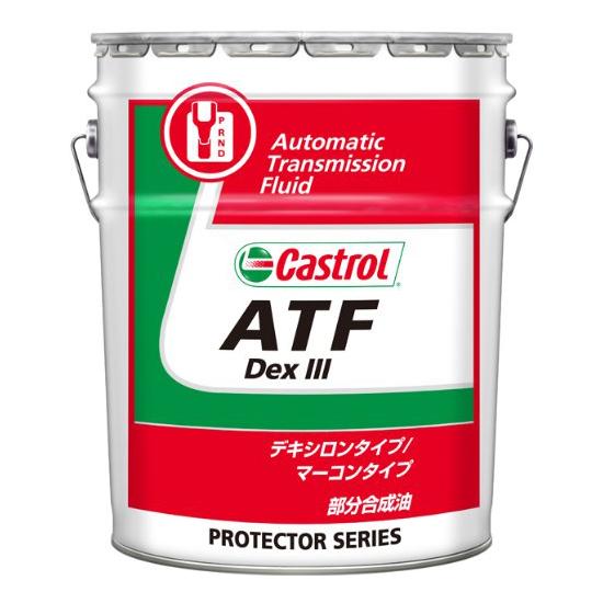 【送料無料】CASTROL ATF Dex III 20L [オートマチックトランスミッションフルード(20L)]