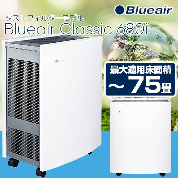【送料無料】ブルーエア 空気清浄機(~75畳) Blueair Classic 680i Wi-Fi対応 ダストフィルターモデル 結露 湿気 カビ かび ニオイ 脱臭 省エネ 静音 PM2.5対応 タバコ ホコリ 花粉 温度 湿度 ウイルス