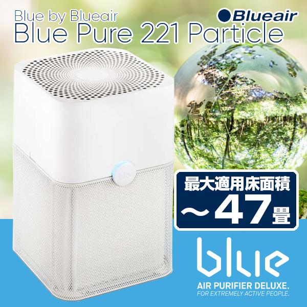 【送料無料】ブルーエア 空気清浄機(~47畳) Blueair 200168 ホワイト Pure 221 Particle 結露 湿気 カビ かび タバコ 煙草 花粉 ニオイ 脱臭 ダニ インフルエンザ ウイルス HEPA 静音 アレル物質 ハウスダスト