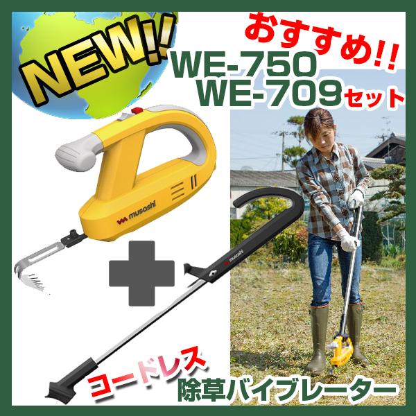 【送料無料】ムサシ WE-750 ハンドルセット [充電式 除草バイブレーター フルわせて抜く(振動)] 振動除草 草むしり電動工具