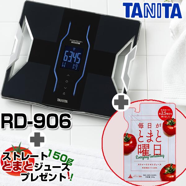 【送料無料】TANITA RD-906-BK ブラック インナースキャンデュアル [デュアルタイプ体組成計 + ストレートトマトジュース「毎日がトマト曜日」150g付]