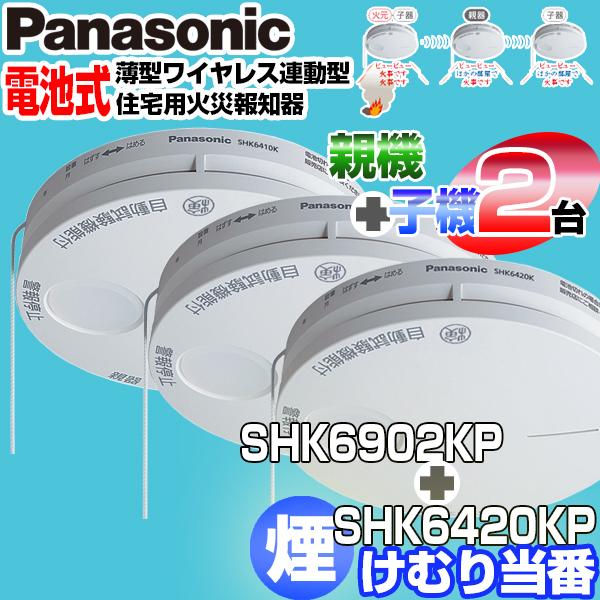 【送料無料】PANASONIC SHK6902KP + SHK6420KP けむり当番 [火災報知器(電池式) + 増設用子機1台]