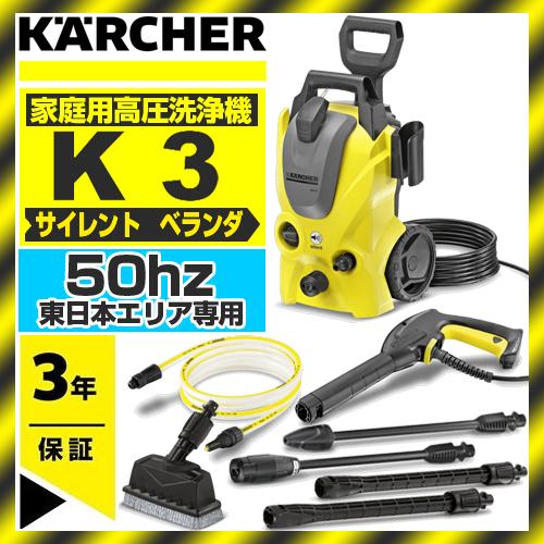 【送料無料】高圧洗浄機 KARCHER(ケルヒャー) K3サイレントベランダ(東日本・50Hz専用) 電動工具 自転車 車 窓 網戸 タイヤ付 持ち運び楽々 ジェットノズル お手軽 掃除
