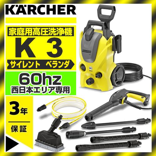 【送料無料】高圧洗浄機 KARCHER(ケルヒャー) K3サイレントベランダ(西日本・60Hz専用) 電動工具 自転車 車 窓 網戸 タイヤ付 持ち運び楽々 ジェットノズル お手軽 掃除