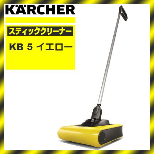【送料無料】KARCHER(ケルヒャー) KB 5 イエロー [スティッククリーナー] 手軽に掃除 静か 排気無 スティックを倒すだけでスイッチが入る ダストボックス 手入れが楽 軽量 小型 自立型 隙間 壁際 フローリング カーペット 髪の毛 ペットの毛 家具の下 階段 けるひゃー