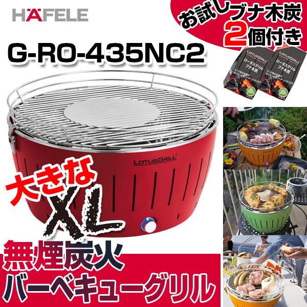 【送料無料】レビューを書いてプレゼント HAFELE HAFELE ハーフェレ ハーフェレ G-RO-435NC2 レッド ロータスグリル 無煙炭火バーベキューグリル GRO435NC2 XLサイズ GRO435NC2, 朝来郡:6bf4e7bd --- m2cweb.com