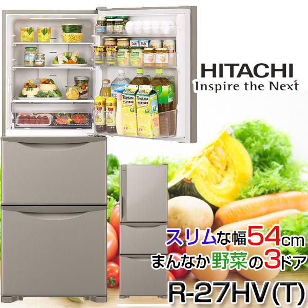【送料無料】日立(HITACHI) R-27HV(T) ライトブラウン [冷蔵庫 (265L・右開き)] インバーター制御 ドアアラーム 強化処理ガラス棚 トリプルパワー脱臭 R27HVT