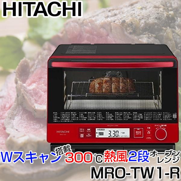【送料無料】日立 MRO-TW1-R メタリックレッド ヘルシーシェフ [過熱水蒸気オーブンレンジ(30L)]