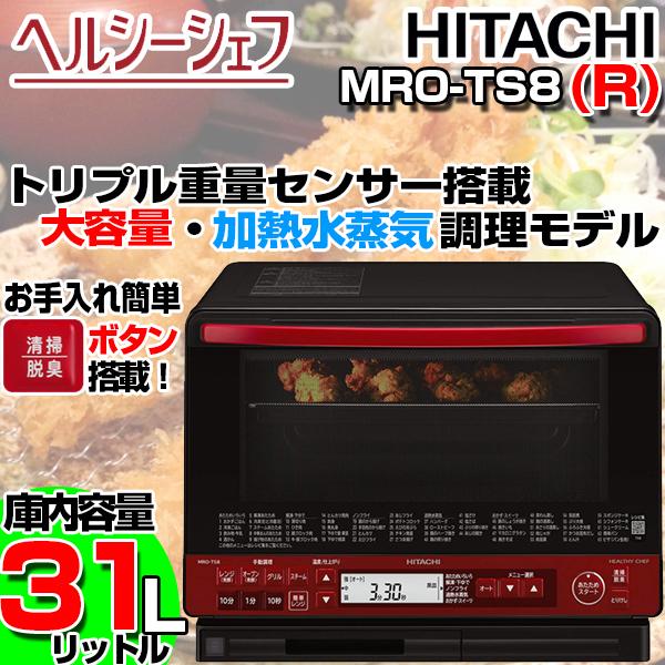 【送料無料】日立(HITACHI) MRO-TS8-R レッド ヘルシーシェフ [過熱水蒸気オーブンレンジ(31L)] トリプルセンサー ノンフライ 油を使わないヘルシー オーブン グリル 2品同時あたため お手入れ簡単 清掃・脱臭コース ボタン MROTS8R