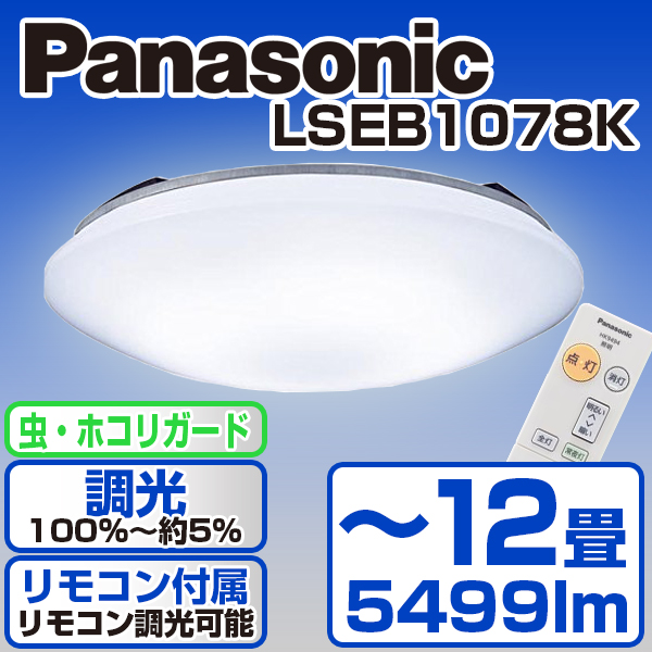 リモコン調光・調色 パナソニック 相当品 12畳用 LEDシーリングライト LSEB1072K LGBZ3556K