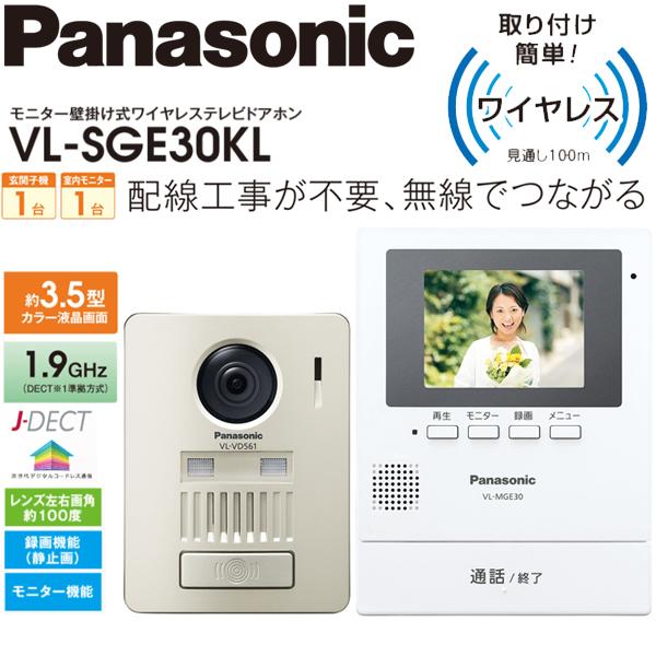 【送料無料】PANASONIC(パナソニック) VL-SGE30KL [ワイヤレステレビドアホン] 無線 配線工事不要 静止画録画機能搭載 3.5型モニター壁掛式 取付工事不要 ワイドカラー液晶 インターホン レンズ左右画角約100度 取付簡単 一人暮らし VLSGE30KL