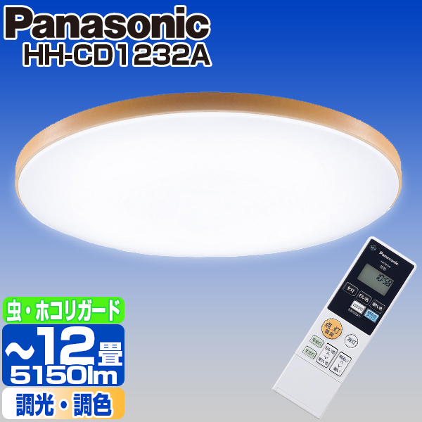 【送料無料】パナソニック シーリングライト PANASONIC HH-CD1232A 照明 洋風 LED 12畳 調色 調光 リモコン付き サークルタイプ インテリア リビング ダイニング 寝室 子供部屋 おしゃれ ウッドフレーム 木枠 モダン