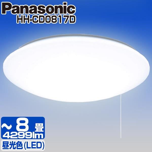 【送料無料】パナソニック シーリングライト PANASONIC HH-CD0817D 照明 洋風 LED シーリングライト 8畳 調光 プルスイッチ付 紐スイッチ サークルタイプ インテリア リビング ダイニング 寝室 子供部屋