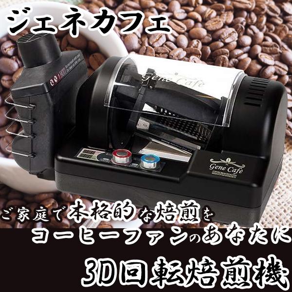 【送料無料】Genesis ジェネカフェ CRBR-101A [3D回転焙煎機] ご自宅カフェ 珈琲ロースター 究極の一杯が楽しめる! CRBR101A