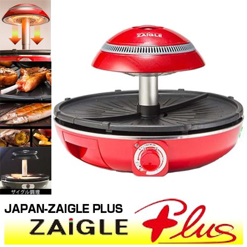 【送料無料】(レビューを書いてプレゼント!実施商品~8月28日まで)ザイグル(ZAIGLE) JAPAN-ZAIGLE PLUS レッド ザイグルプラス [赤外線ロースター] ヒーター 赤外光 ホットプレート 煙が出ない 両面焼き ノンオイル ヘルシー 焼肉 匂い移り 油とび 跳ね JAPANZAIGLE PLUS