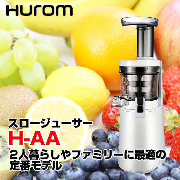 【送料無料】HUROM(ヒューロム) H-AA-WWA17 ホワイト [スロージューサー] 低速搾汁方式 低速ジューサー 静か フレッシュ フローズンデザート シャーベット アイスクリーム シェイク スムージー コールドプレス クレンズ HAAWWA17