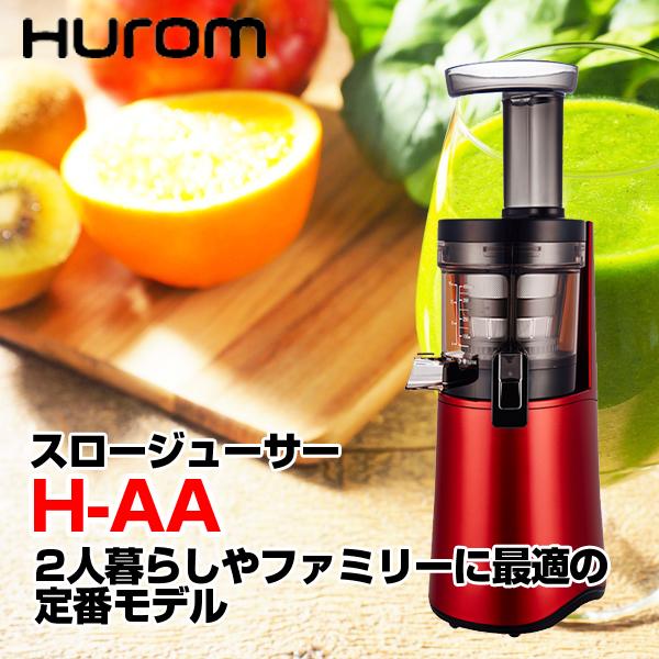 【送料無料】HUROM(ヒューロム) H-AA-RBA17 フェラーリレッド [スロージューサー] 低速搾汁方式 低速 スリム コンパクト 静か フローズンデザート シャーベット 野菜ジュース スムージー コールドプレス クレンズ HAARBA17