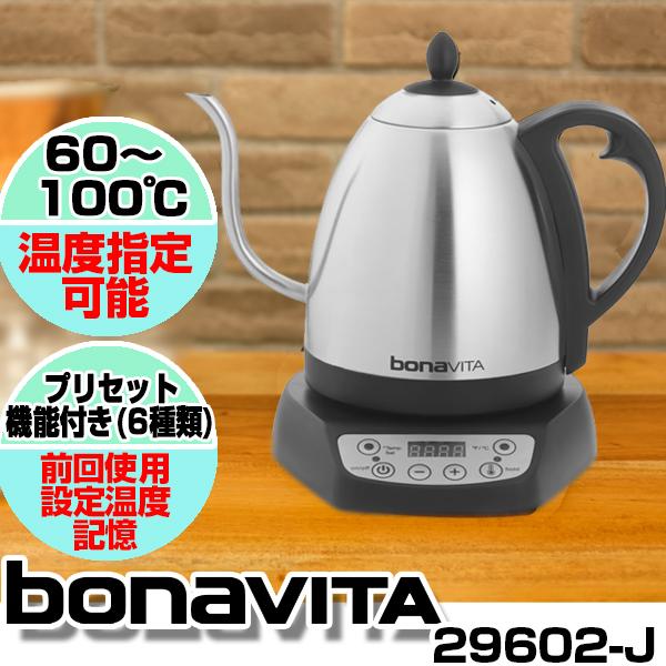 【送料無料】ボナビータ 29602-J [グースネック電気湯沸ケトル(1L)] 60~100℃まで1℃単位で温度設定が可能 29602J【クーポン対象商品】