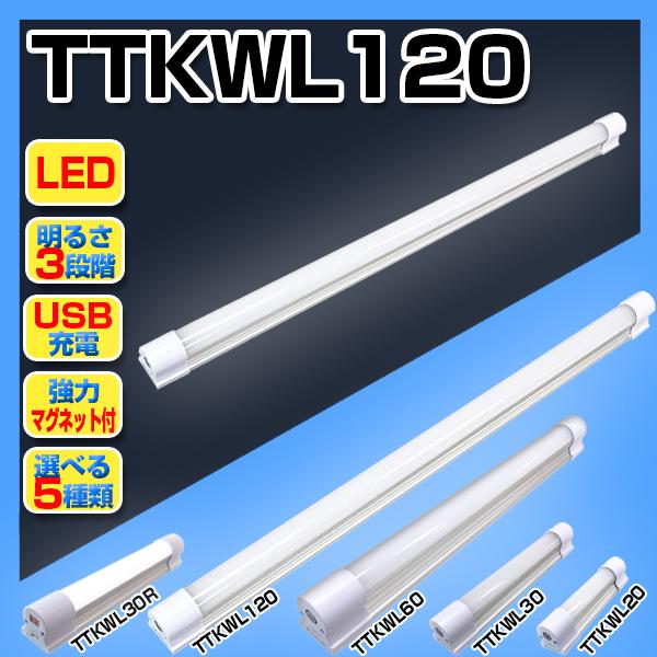 【送料無料】TTK TTKWL120 [どこでも・おてがるライト120]