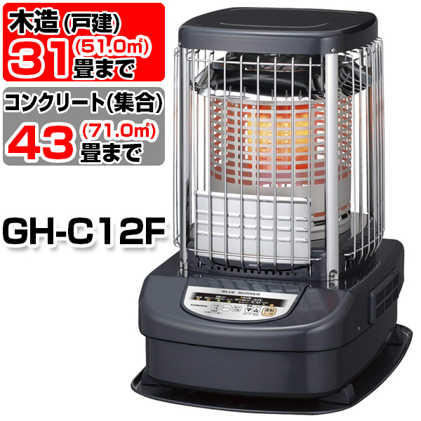 コロナ(CORONA) GH-C12F ブルーメタリック ブルーバーナ [業務用石油ストーブ(木造31畳・コンクリート43畳まで)] GHC12F