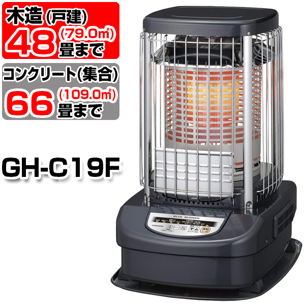 【送料無料】コロナ(CORONA) GH-C19F ブルーメタリック ブルーバーナ [業務用石油ストーブ(木造48畳・コンクリート66畳まで)] GHC19F