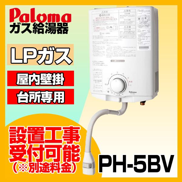 【送料無料】【設置工事可能(別料金)】パロマ(Paloma) PH-5BV-LP ホワイト [ガス瞬間湯沸器(プロパンガス用・LP・台所専用・屋内壁掛・元止式・5号)] 沸かし 音声お知らせ PH5BVLP